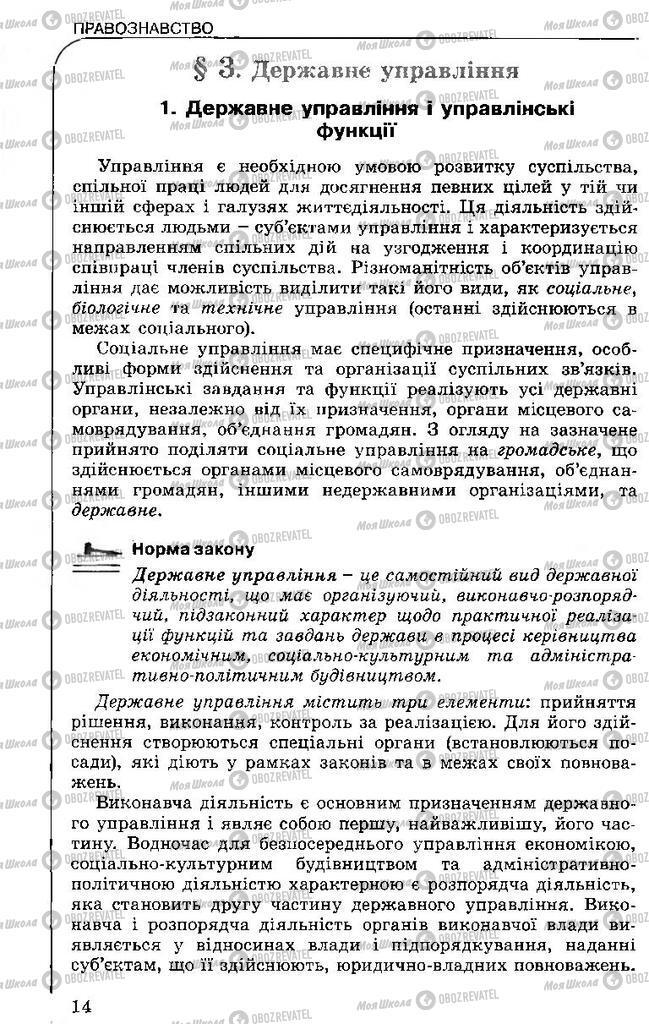 Учебники Правоведение 11 класс страница 14
