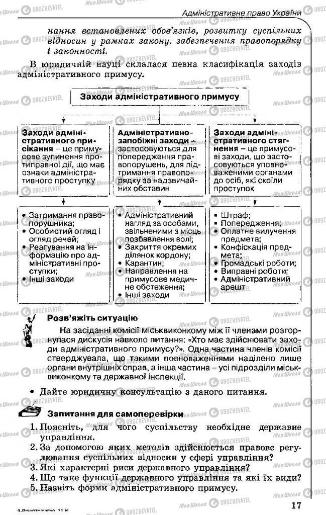 Учебники Правоведение 11 класс страница 17