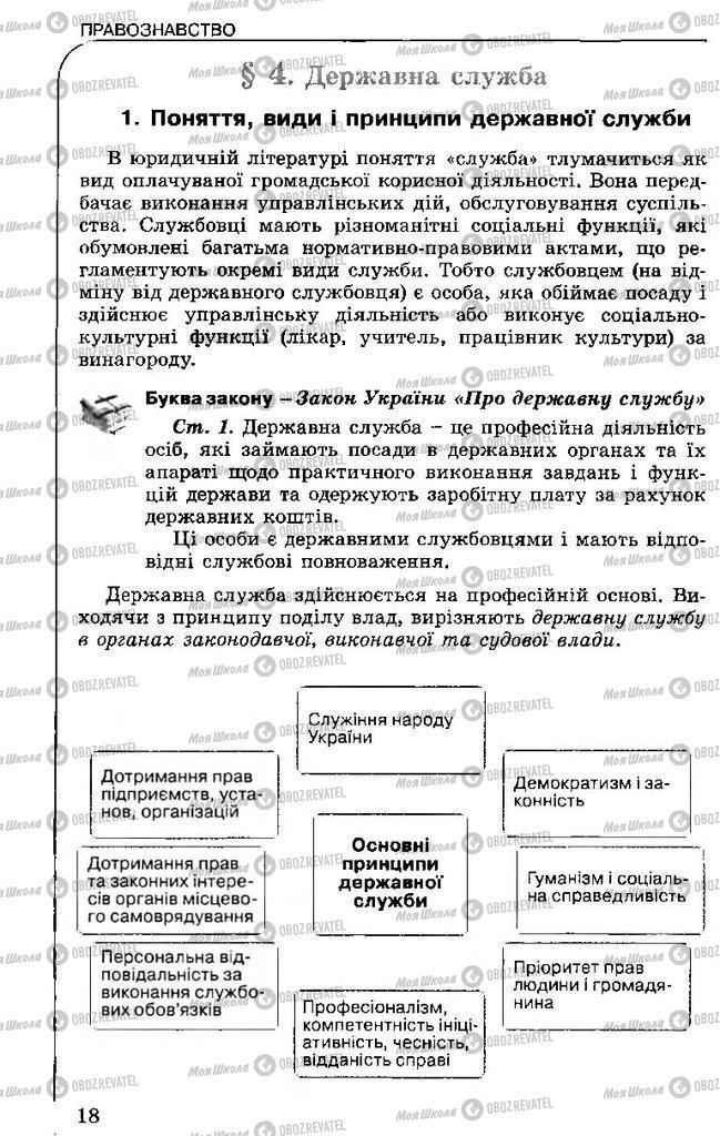 Учебники Правоведение 11 класс страница 18