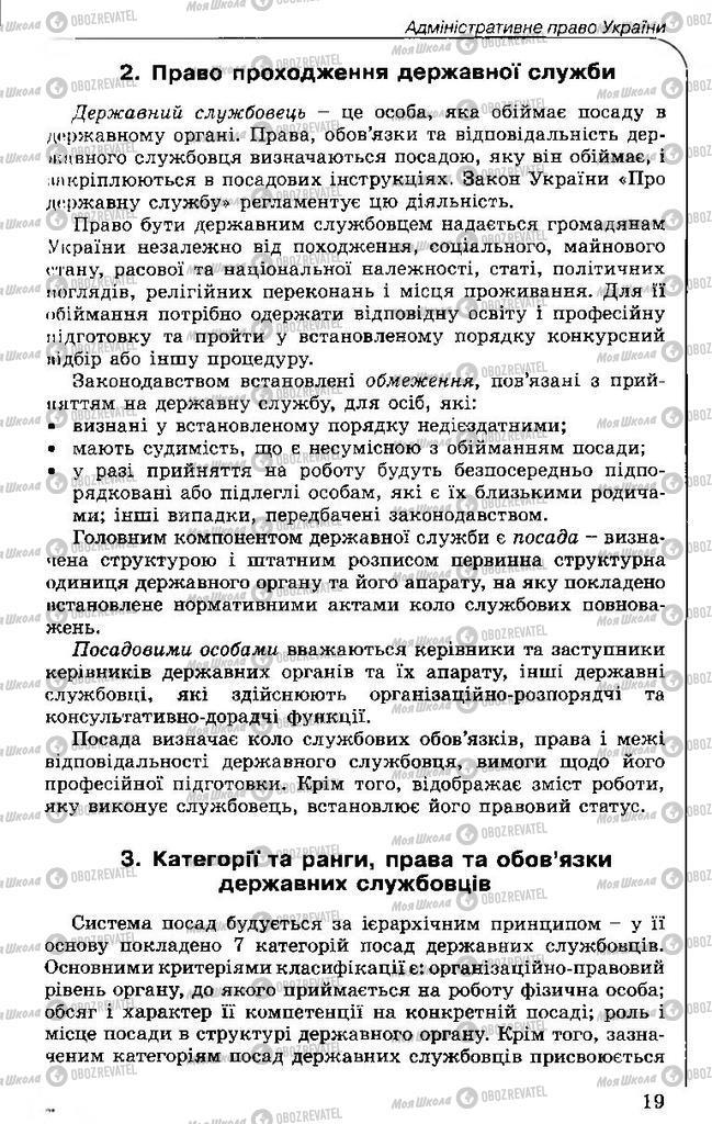 Учебники Правоведение 11 класс страница 19