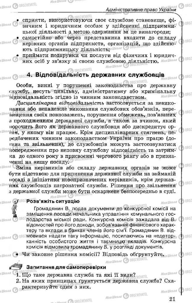 Учебники Правоведение 11 класс страница 21