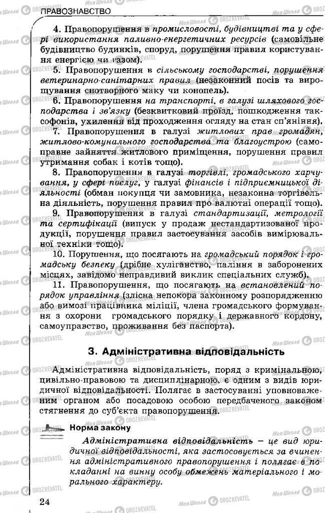 Підручники Правознавство 11 клас сторінка 24