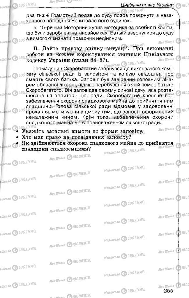 Підручники Правознавство 11 клас сторінка 255