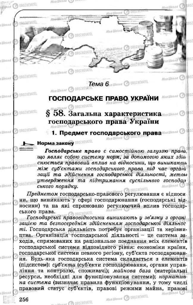 Учебники Правоведение 11 класс страница  256
