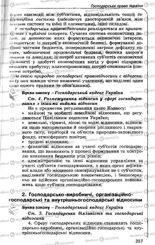 Підручники Правознавство 11 клас сторінка  257