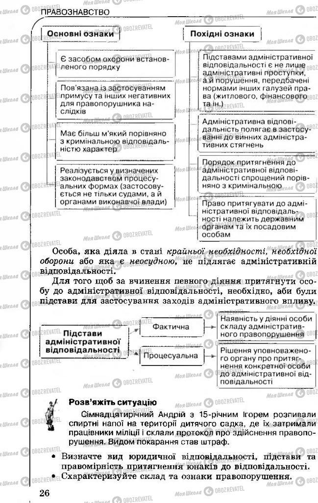 Учебники Правоведение 11 класс страница 26