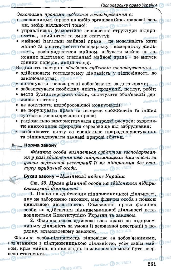 Підручники Правознавство 11 клас сторінка 261