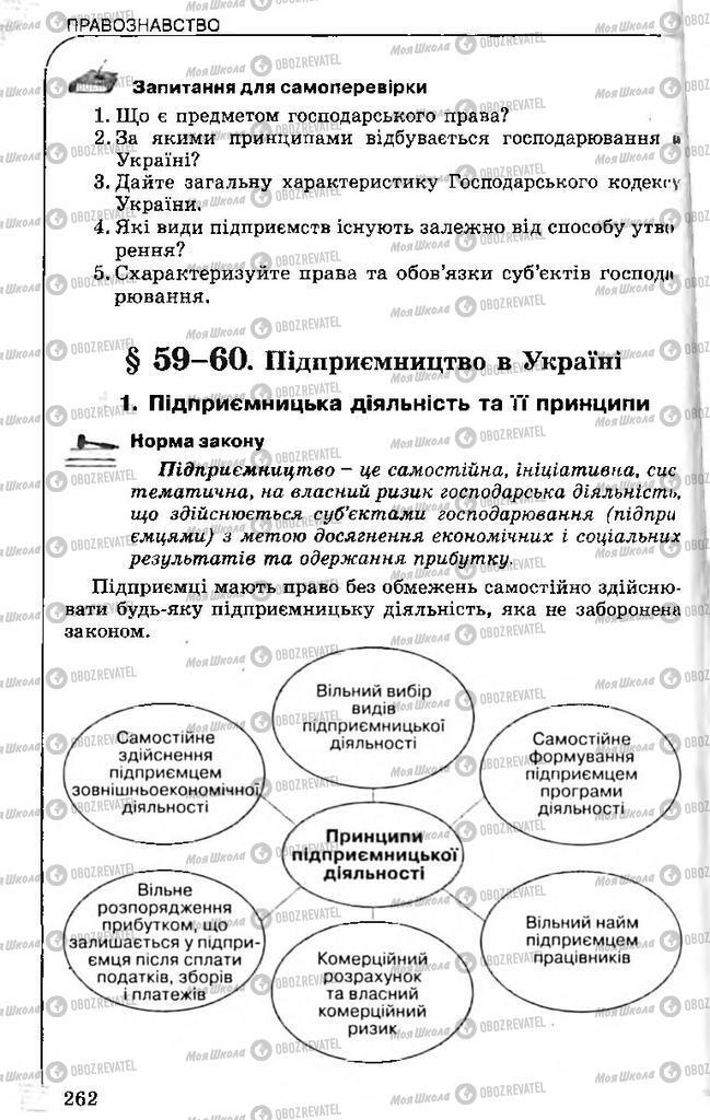 Підручники Правознавство 11 клас сторінка 262