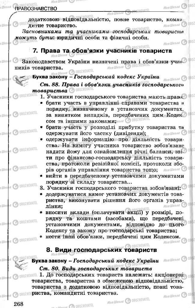 Підручники Правознавство 11 клас сторінка 268