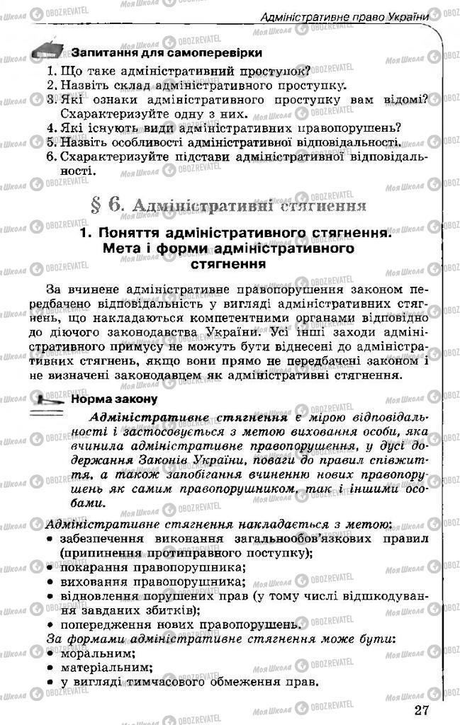 Учебники Правоведение 11 класс страница 27