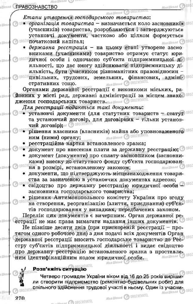 Підручники Правознавство 11 клас сторінка 270