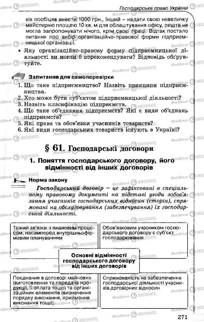 Підручники Правознавство 11 клас сторінка 271