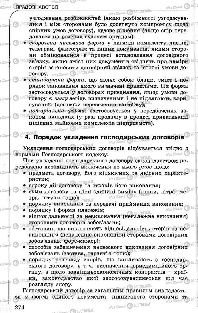 Учебники Правоведение 11 класс страница 274