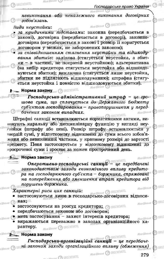 Підручники Правознавство 11 клас сторінка 279