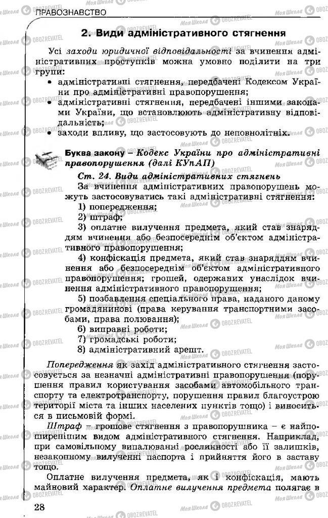 Підручники Правознавство 11 клас сторінка 28