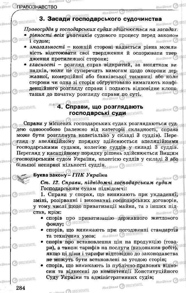 Підручники Правознавство 11 клас сторінка 284