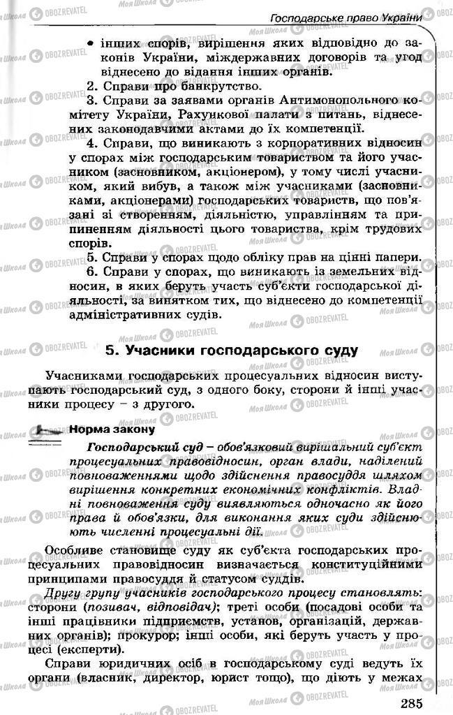 Підручники Правознавство 11 клас сторінка 285
