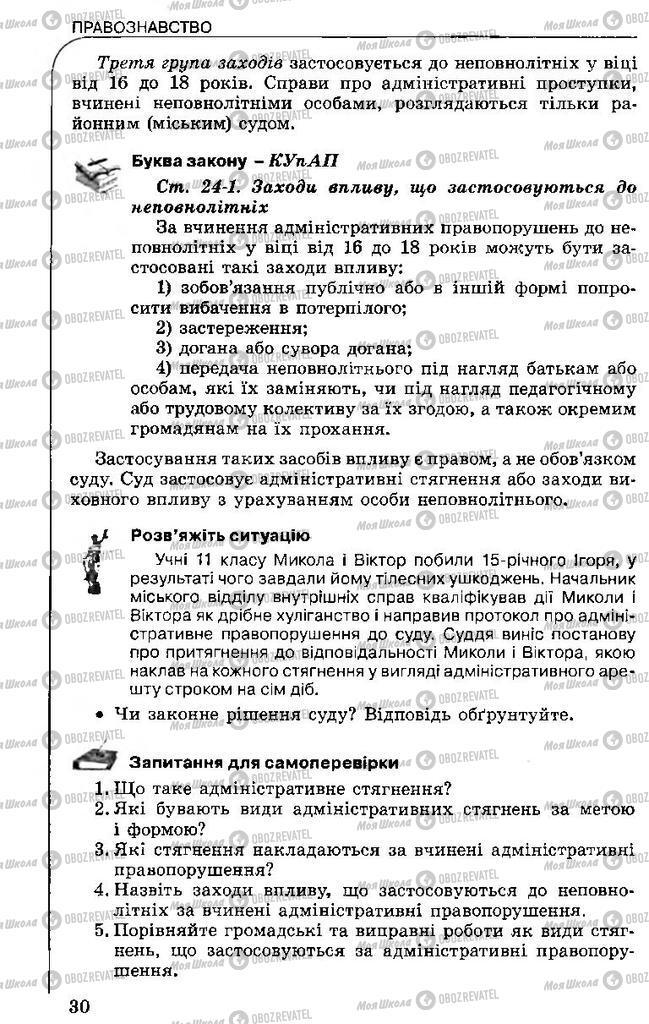 Учебники Правоведение 11 класс страница 30