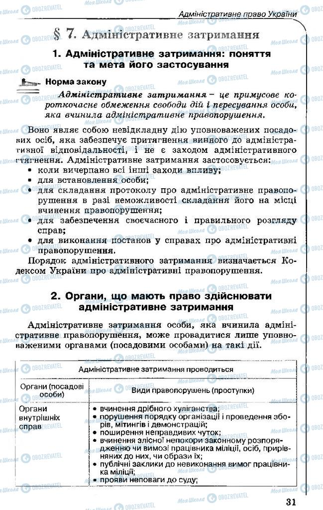 Підручники Правознавство 11 клас сторінка 31