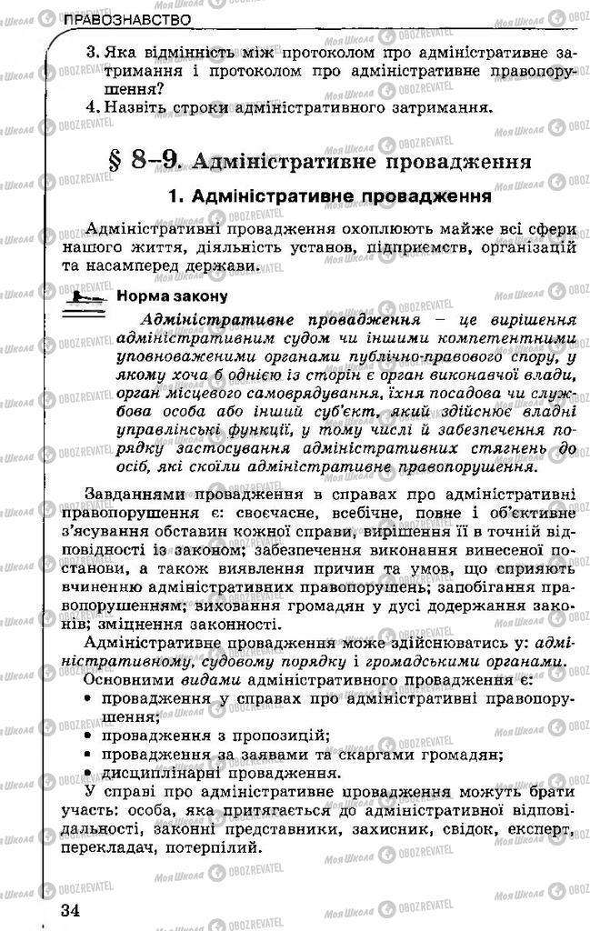 Учебники Правоведение 11 класс страница 34