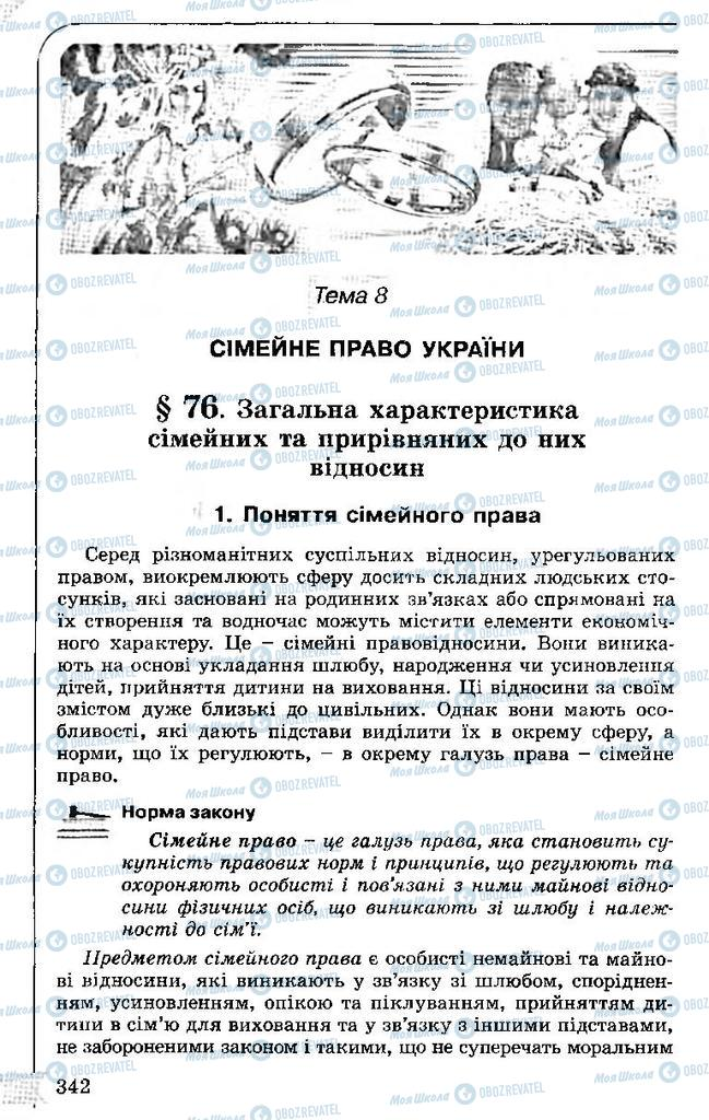 Підручники Правознавство 11 клас сторінка  342