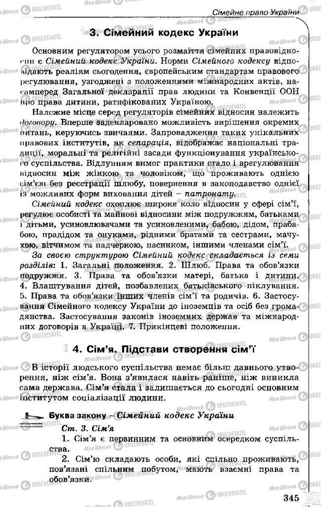 Підручники Правознавство 11 клас сторінка 345