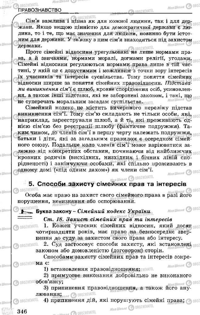 Підручники Правознавство 11 клас сторінка 346