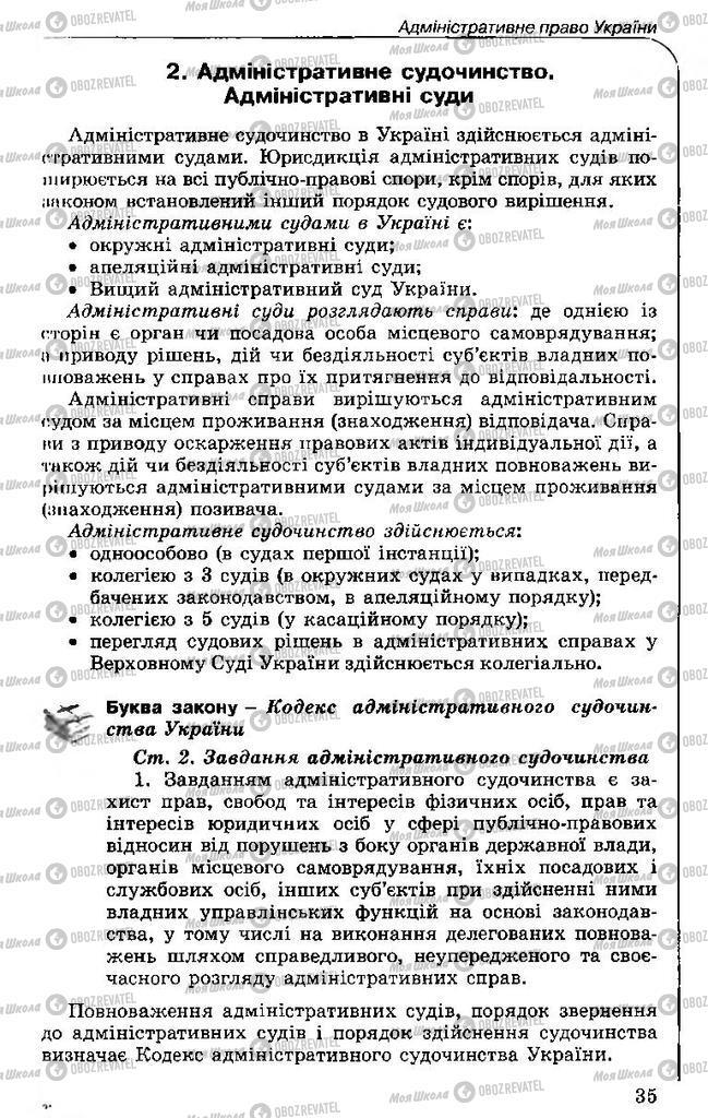Учебники Правоведение 11 класс страница 35