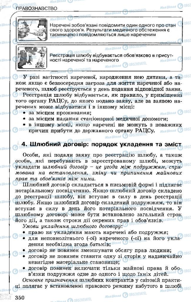 Підручники Правознавство 11 клас сторінка 350