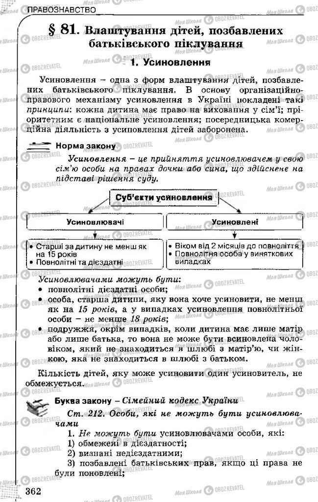 Підручники Правознавство 11 клас сторінка 362