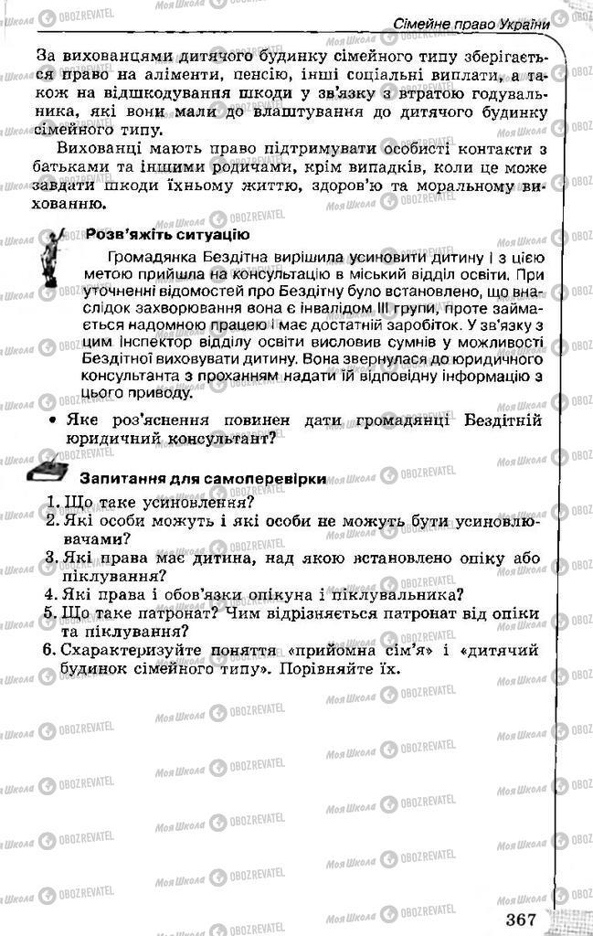 Підручники Правознавство 11 клас сторінка 367