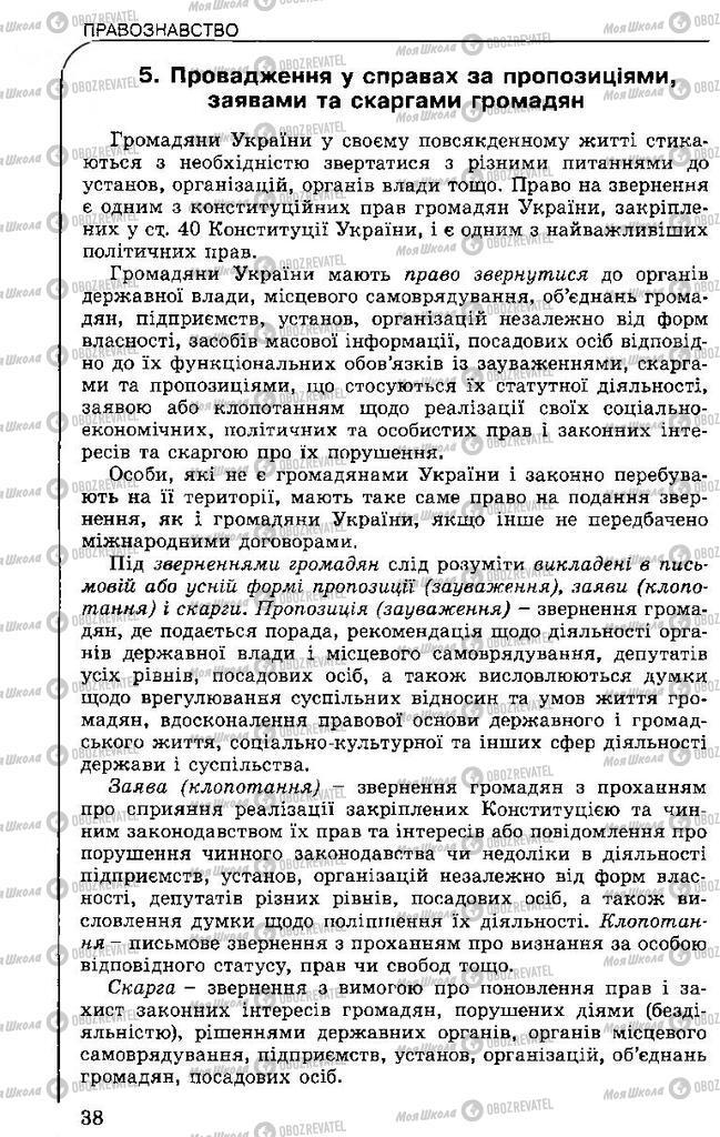 Учебники Правоведение 11 класс страница 38