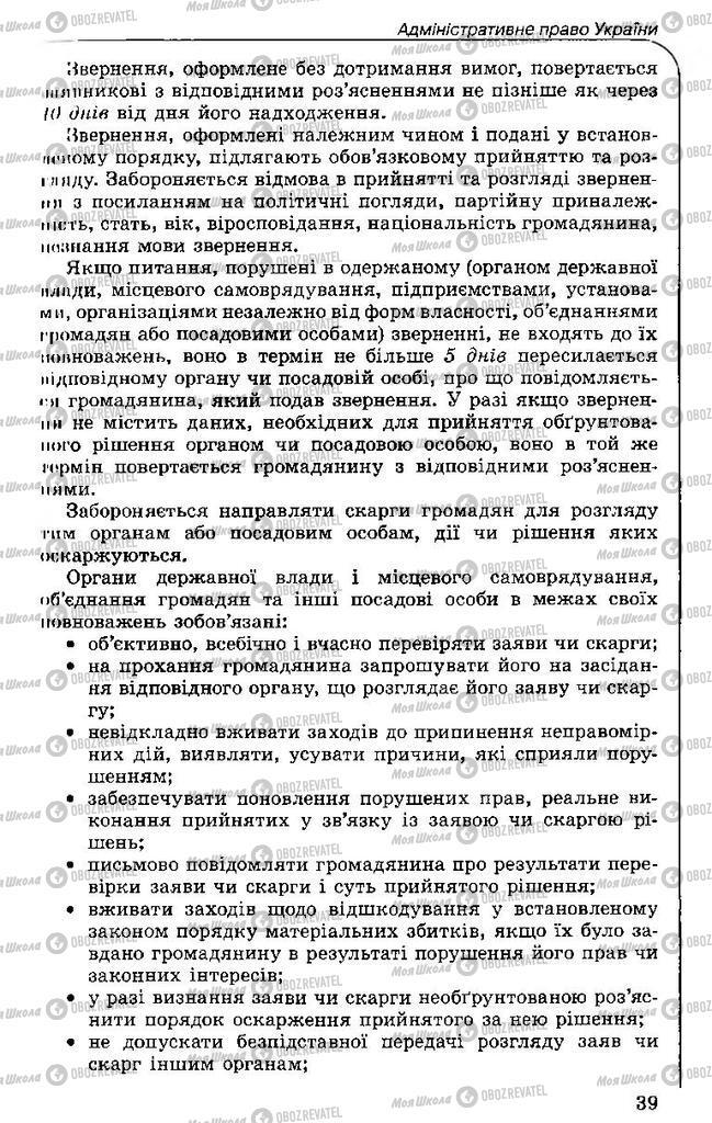 Учебники Правоведение 11 класс страница 39