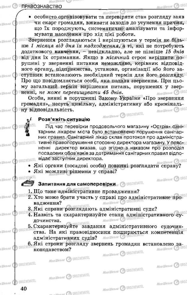 Учебники Правоведение 11 класс страница 40