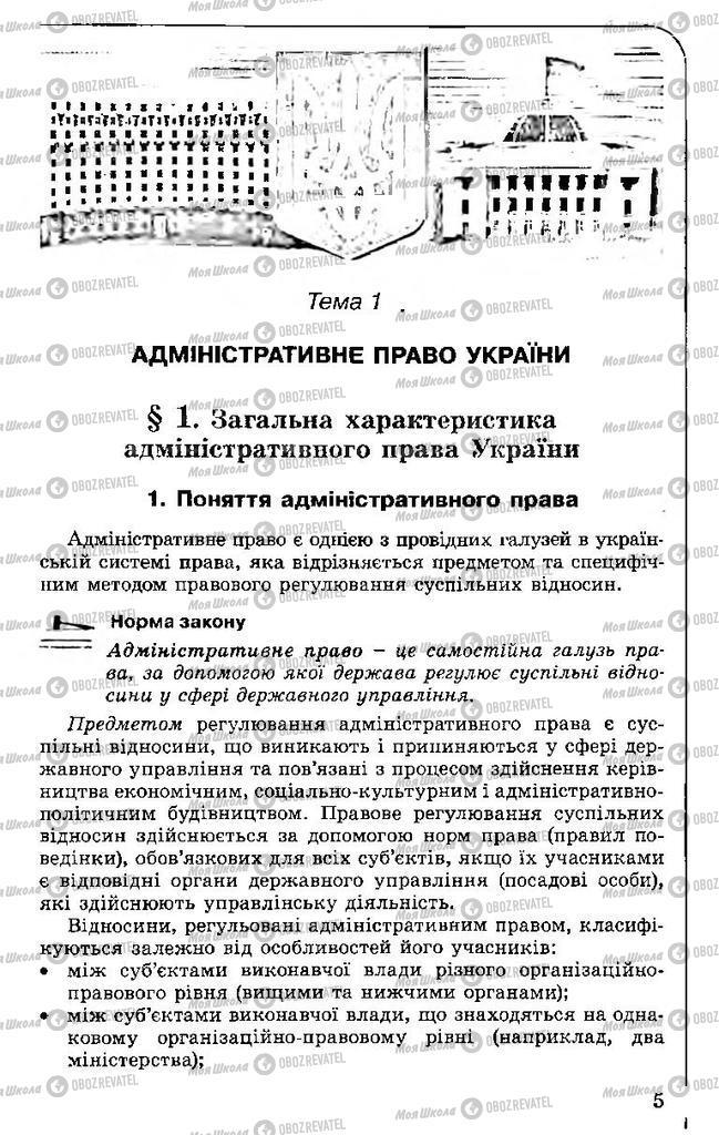 Учебники Правоведение 11 класс страница  5