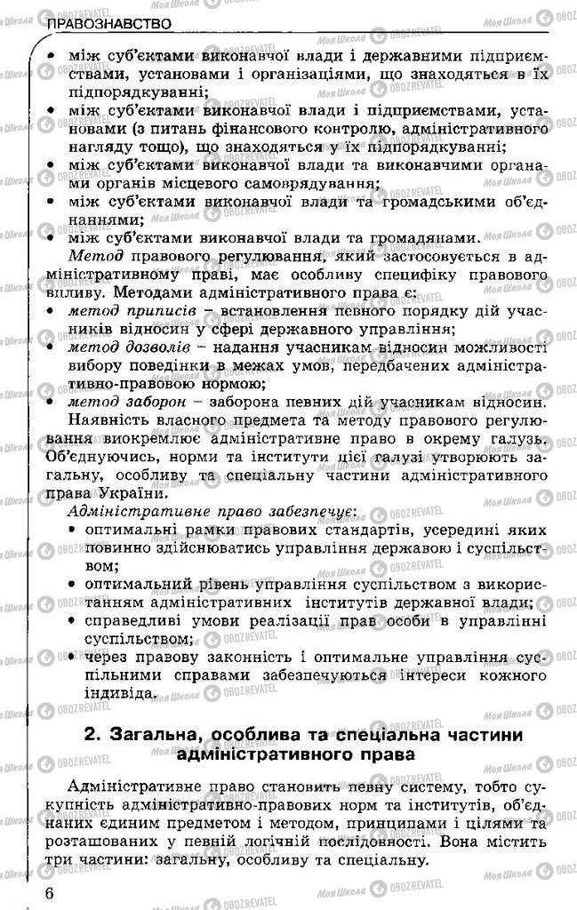 Учебники Правоведение 11 класс страница  6