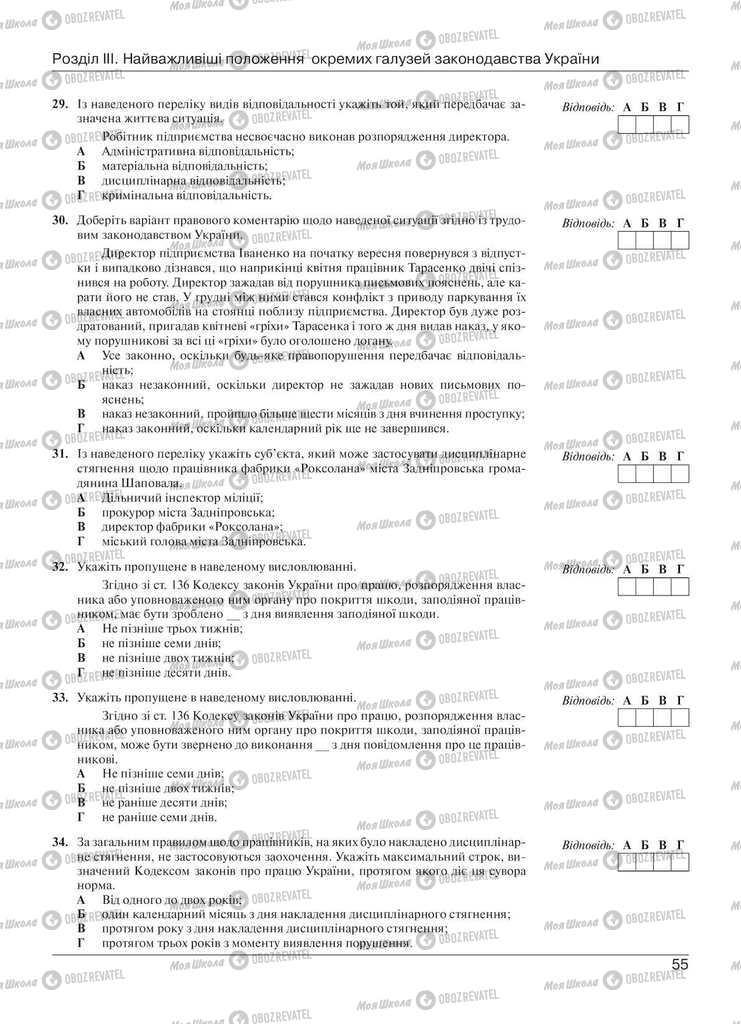 Підручники Правознавство 11 клас сторінка 55