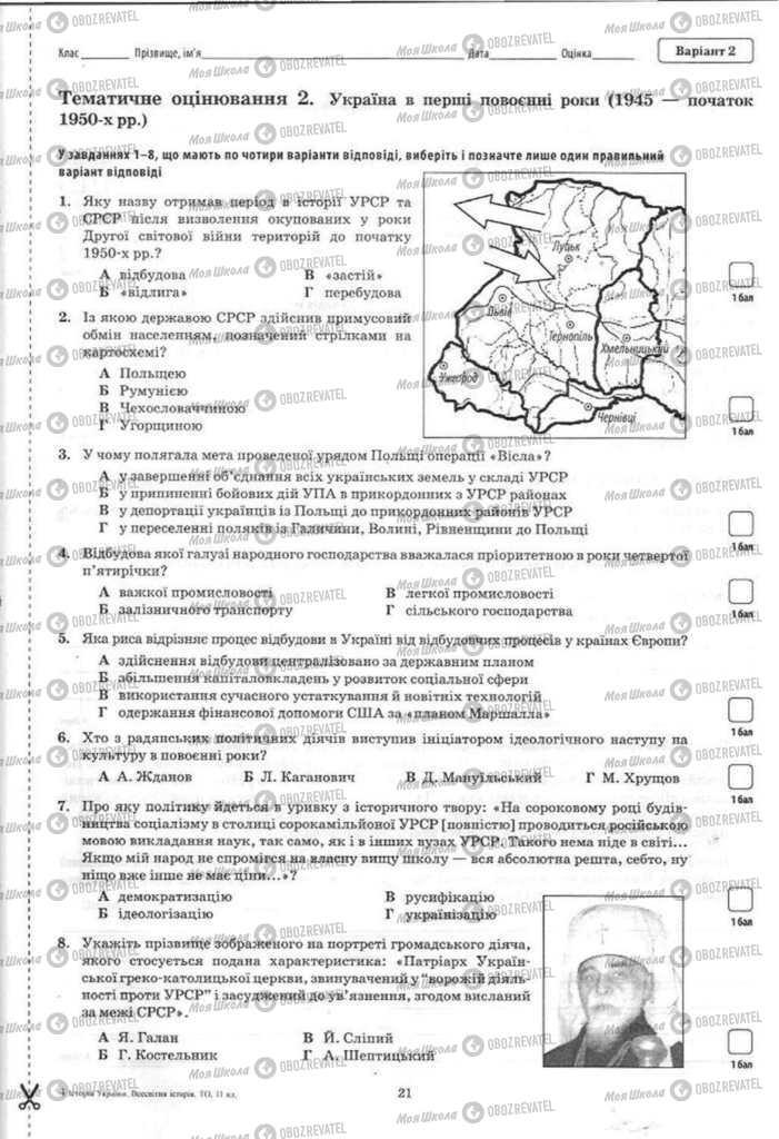 Підручники Історія України 11 клас сторінка 22