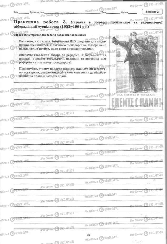 Підручники Історія України 11 клас сторінка  26