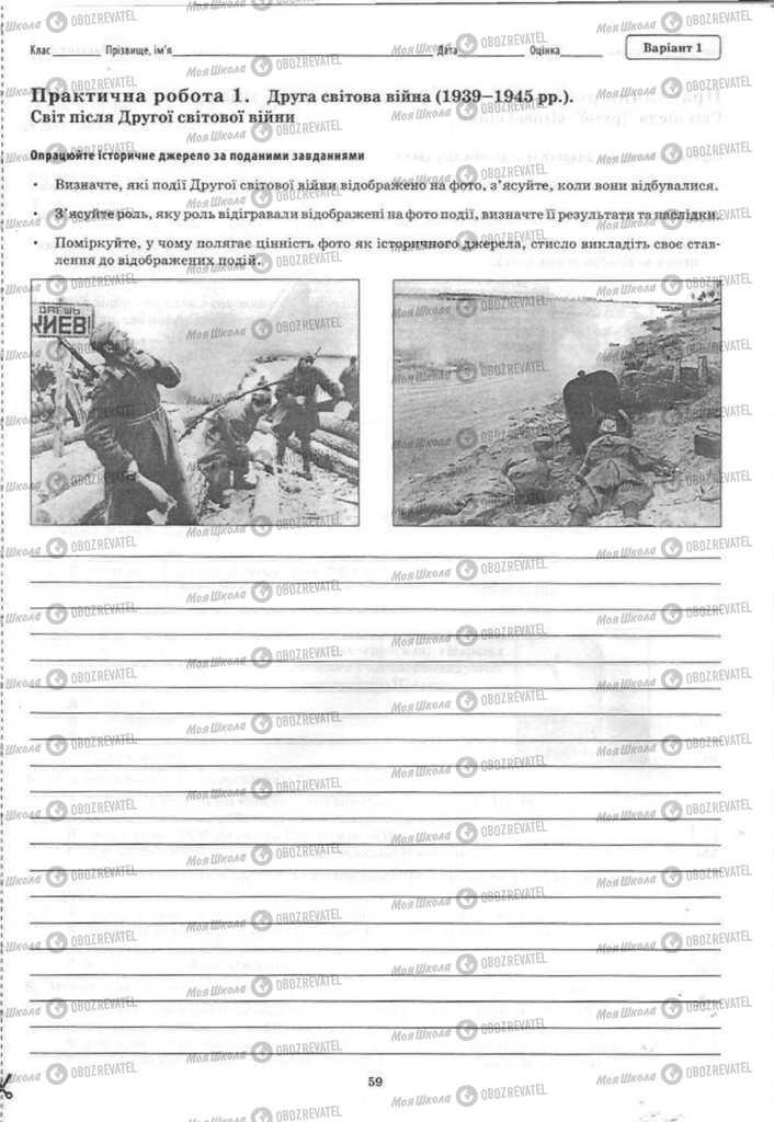 Підручники Історія України 11 клас сторінка 59