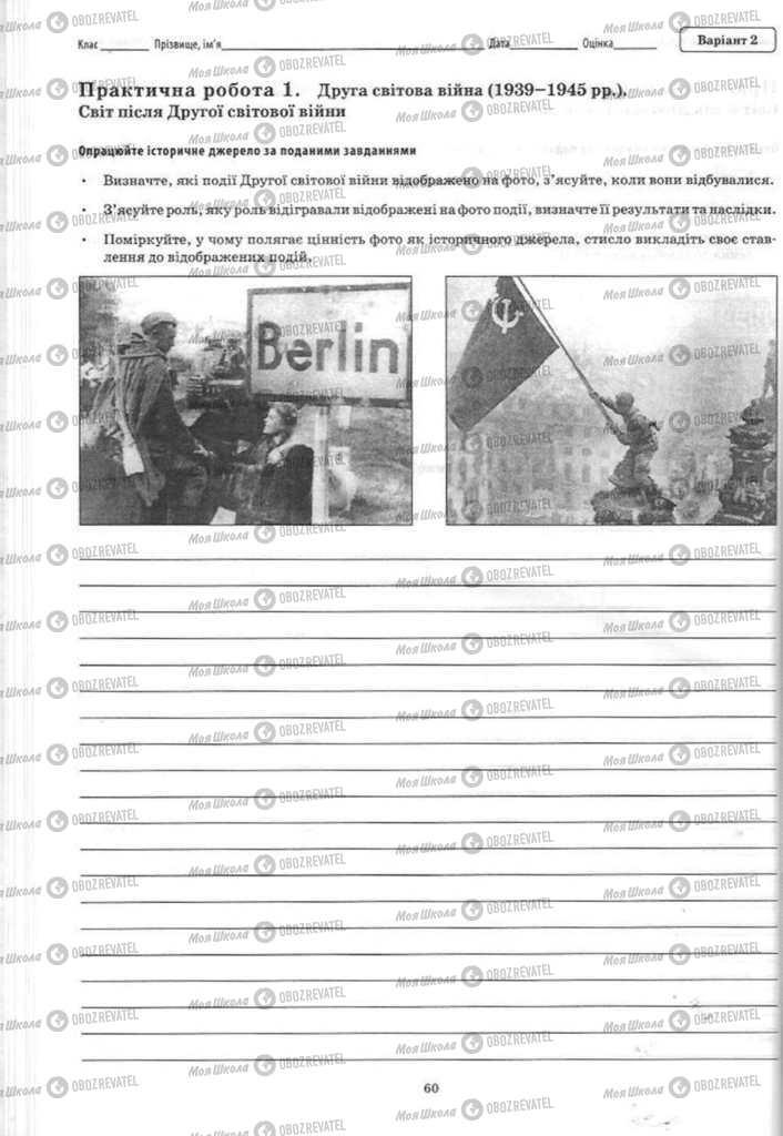 Учебники История Украины 11 класс страница 60