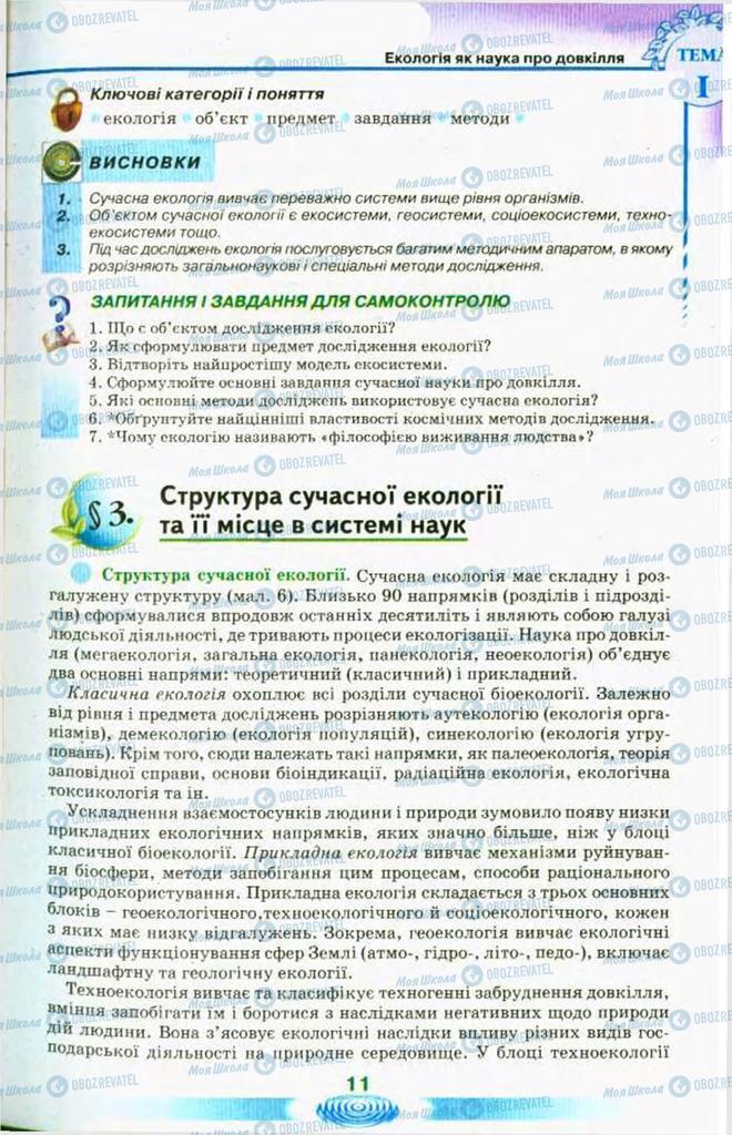 Підручники Екологія 11 клас сторінка 11