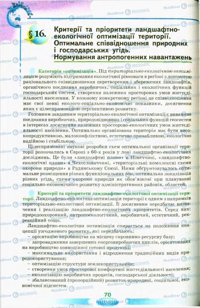Учебники Экология 11 класс страница  70
