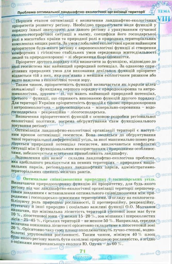 Учебники Экология 11 класс страница  71