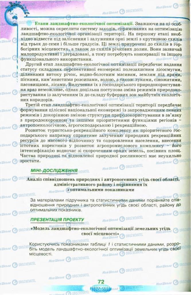 Учебники Экология 11 класс страница 72