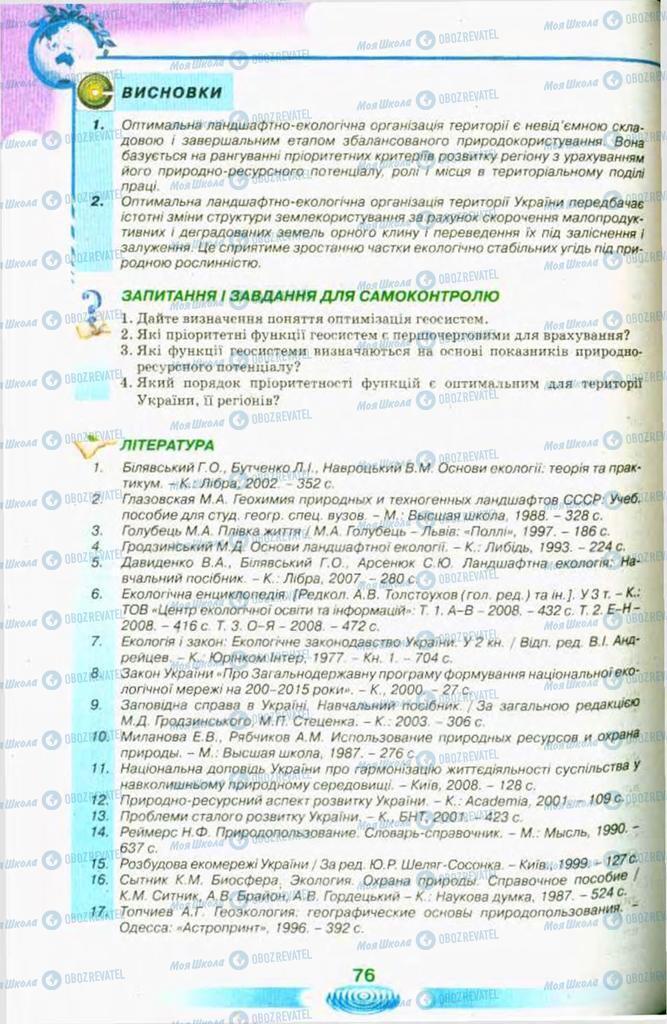Підручники Екологія 11 клас сторінка 76