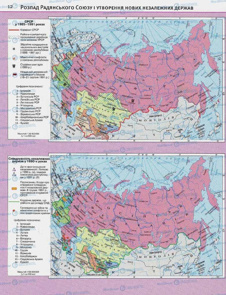 Підручники Історія України 11 клас сторінка  12
