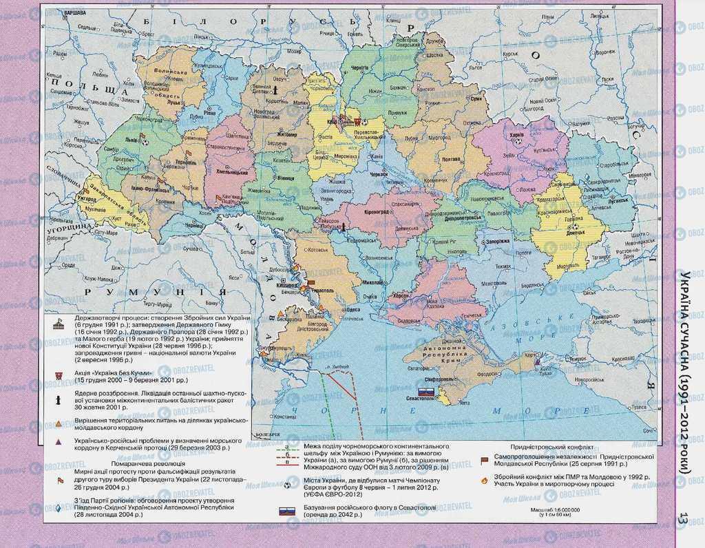 Підручники Історія України 11 клас сторінка  13