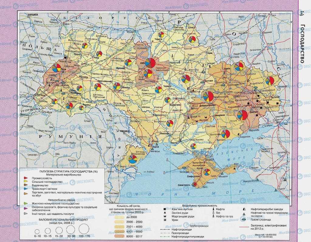 Учебники История Украины 11 класс страница  14