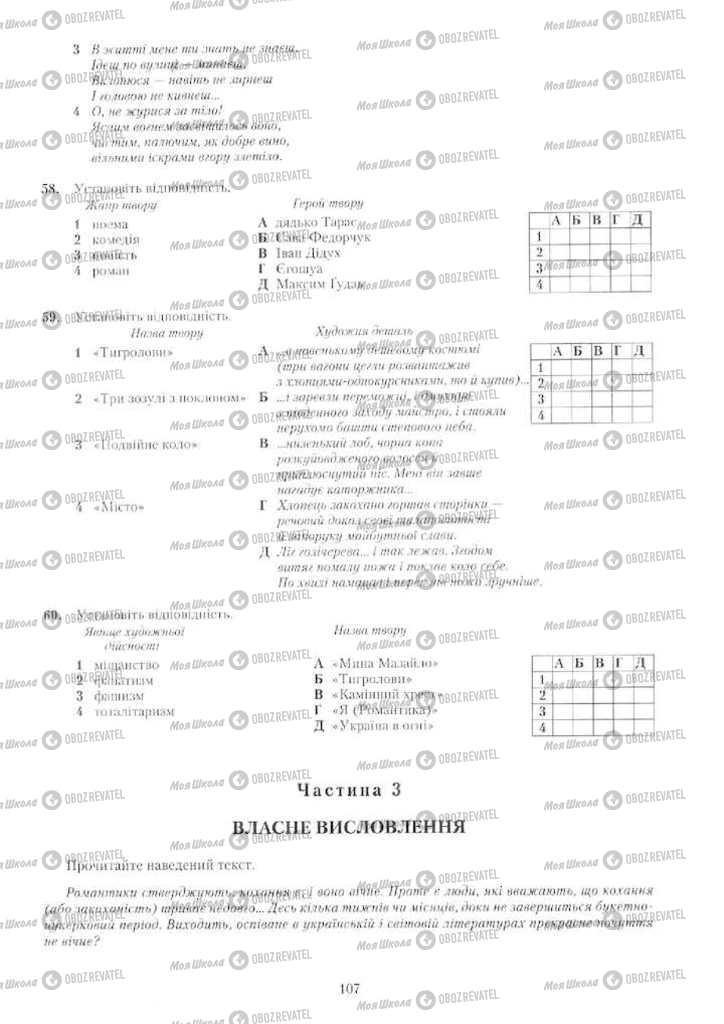 Учебники Укр мова 11 класс страница 107